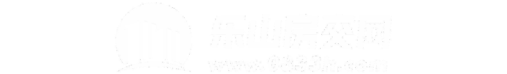 乐山房交网
